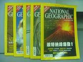 【書寶二手書T7/雜誌期刊_PDO】國家地理雜誌_2002/2~10月間_共5本合售_埃特納峰爆發等