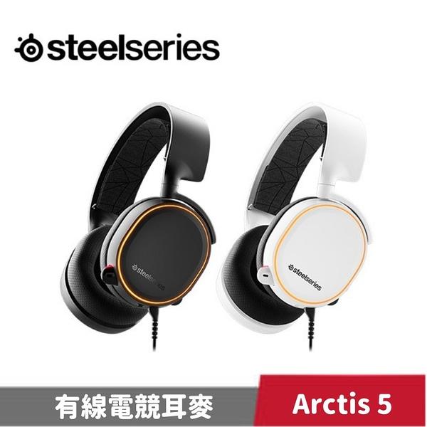 SteelSeries 賽睿 Arctis 5 有線 電競耳麥 黑 白