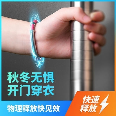 防靜電手環無線靜電消除器男女款防輻射去除人體靜電手腕帶銀雪