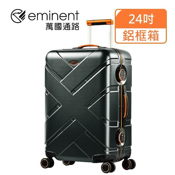 【eminent萬國通路】24吋 克洛斯 鋁合金淺鋁框行李箱/鋁框行李箱(9P0 黑灰配橘)【威奇包仔通】