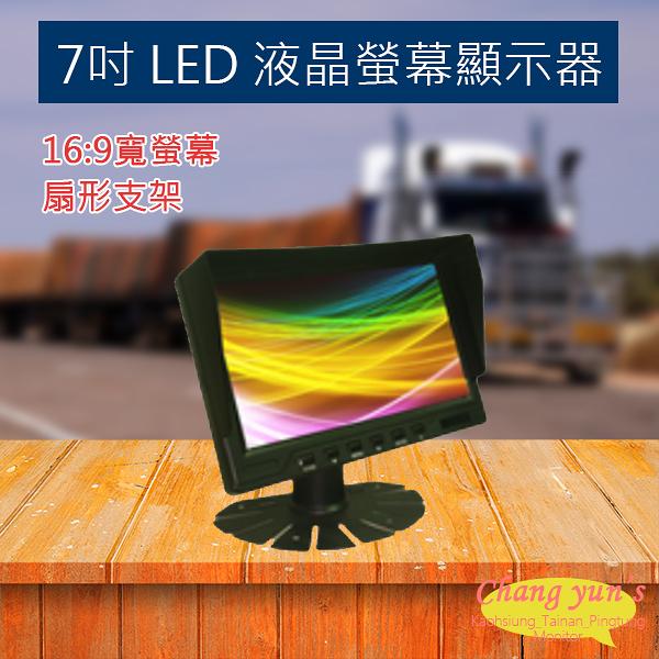 車載監視器 螢幕 支架立式 7吋 IPS LED 液晶螢幕顯示器