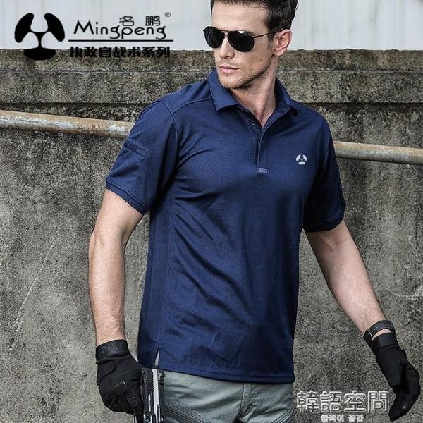 執政官翻領速干t恤男短袖寬鬆夏季保羅衫戶外運動戰術POLO衫商務 韓語空間
