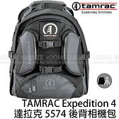 TAMRAC 達拉克 5574 Expedition 後背相機包 (24期0利率 免運 國祥貿易公司貨) 遠征家 4 型