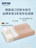 頸椎枕單人護頸記憶棉枕頭助睡眠專用健康枕睡覺專用學生雙人枕芯 雙十二購物節
