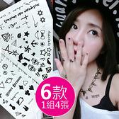 歐美刺青貼紙 tattoo紋身貼紙 韓國可愛塗鴉 轉印貼紙 一套四張 共6款 AT 魔髮樂Mofalove