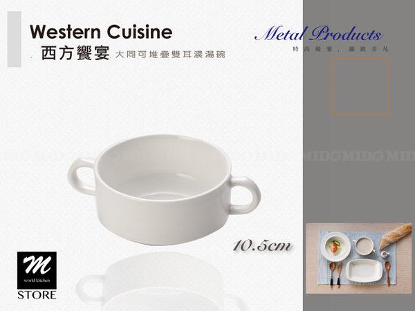 大同瓷器30108 可堆疊雙耳湯碗 雙耳碗 濃湯碗-10.5cm 《Mstore》