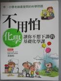 【書寶二手書T6/科學_ZIO】不用怕化學-讓你不想下課的基礎化學課_孫永云