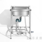 廚房不銹鋼簡易水槽雙槽單槽帶支架子洗手盆家用水池洗菜盆洗碗池WD小時光生活館
