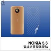 Nokia 5.3 碳纖維 背膜 軟膜 背貼 後膜 保護貼 透明 手機貼 防刮 造型 保護膜 背面保護貼