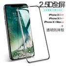 Apple iPhone XS/XS Max/XR 鋼化玻璃膜 全屏 防塵 滿版 0.26mm 2.5D 防塵9H玻璃貼+防摔殼