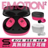 SOUL EMOTION2 高性能真無線藍牙耳機 (高CP、高音質、不延遲藍芽耳機)