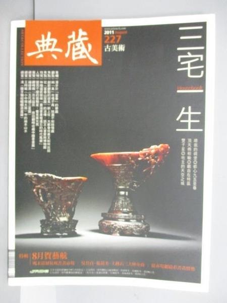 【書寶二手書T1/雜誌期刊_PDC】典藏古美術_227期_三宅一生