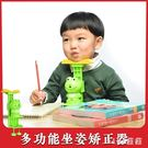 視力保護器 兒童矯正器寫字防近視架坐姿矯正器文具 nm8051【VIKI菈菈】