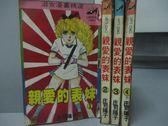 【書寶二手書T6/漫畫書_LBF】親愛的表妹_全4集合售_庄司陽子