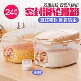 密封米桶加厚裝米桶儲米箱防蟲防潮米缸米盒塑料放米箱面粉桶廚房WY【全館免運低價沖銷量】