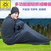 睡袋 成人信封式防寒加厚可拼接旅行露營睡袋zh1189【雅居屋】