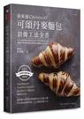 游東運可頌丹麥麵包頂級工法全書【城邦讀書花園】