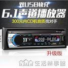 車載MP3 播放器插卡U盤汽車主機車用收音機貨車代替CD機12V24V 生活樂事館