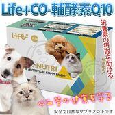 【培菓平價寵物網】虎揚科技》Life+CO-輔酵素Q10+魚油 40粒裝
