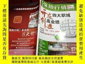 二手書博民逛書店《保險行銷中文簡體版》罕見2011年第10期總第270期(開發四大職域創造高業績)