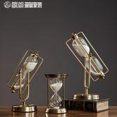 現代簡約金屬沙漏計時器創意家居個性15分鐘時間客廳裝飾品擺件igo【搶滿999立打88折】