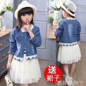 女童外套牛仔新款女孩韓版洋氣時尚兒童裝春秋季公主紗裙套裝 蘿莉小腳ㄚ