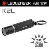 德國 LED LENSER K2L鎖匙圈型手電筒