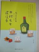 【書寶二手書T1/翻譯小說_GY7】田村先生還沒來_朝倉可斯蜜