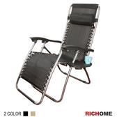 【RICHOME】CH1193 《沁涼透氣休閒椅(贈杯架)-2色》涼夏舒適休閒躺椅 /午睡椅/折合椅/折疊椅