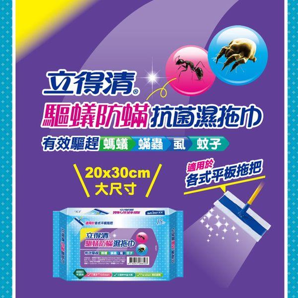 【立得清】防螞蟻塵蟎濕拖巾 天然