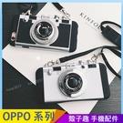 相機造型 OPPO R11 R11S R9S plus 手機殼 立體相機頭 斜掛背帶 保護殼保護套 全包邊防摔殼