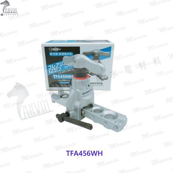 正日本SUPER鋁合金擴管器  TFA456WH 超輕量版  冷氣冷凍空調