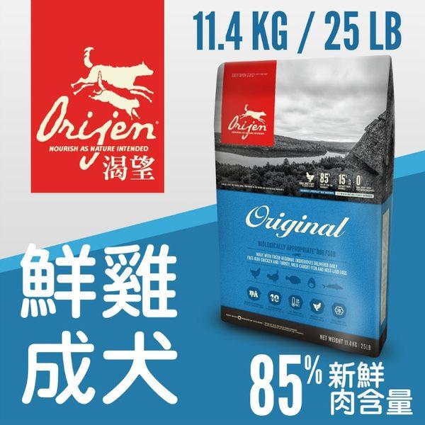 *WANG*Orijen渴望犬糧《成犬》11.4kg