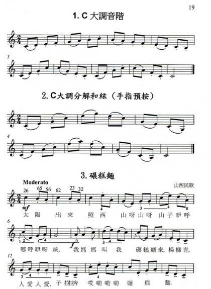 小叮噹的店- 提琴教材 民歌小提琴曲集【3】小提琴教學 獨奏譜+鋼琴伴奏譜 V413