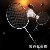 羽毛球拍 全碳素纖維耐打耐用進攻型成人2支裝超輕控球單雙拍 AW5841『愛尚生活館』