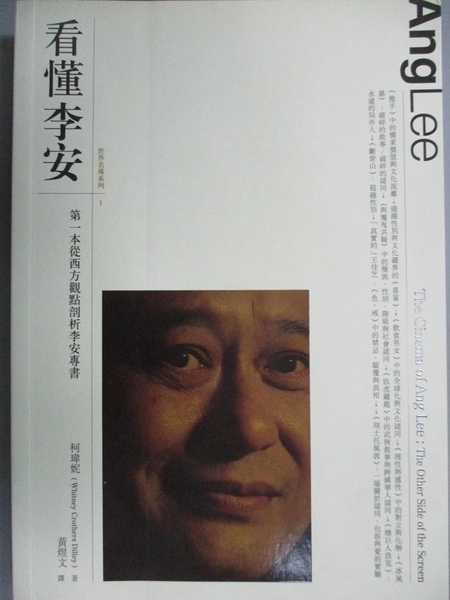 【書寶二手書T3/傳記_ODW】看懂李安:第一本從西方觀點剖析李安專書_黃煜文, 柯瑋妮