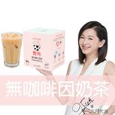 【野角南非國寶茶】南非博士奶茶1盒(18gx8包/盒)