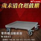 【歲末清倉 超值購】樹德 W-6045 可承重300kg 適用於A7-448、A8-560、ST1-575、ST2-460