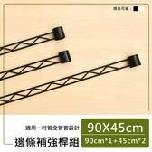 補強桿圍籬鐵架 【 類】90x45 公分烤黑全套管 邊條組dayneeds