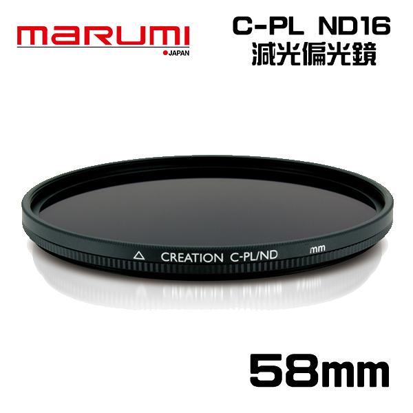 【MARUMI】Creation CPL ND16 58mm 多層鍍膜 偏光 減光鏡 防潑水 防油漬 彩宣公司貨