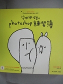 【書寶二手書T8/電腦_IST】安娜與喵果的 Photoshop 練習簿_長谷川安娜