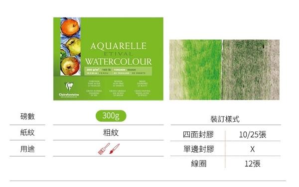 『ART小舖』Clairefontaine 法國CF Etival Classic經典水彩紙 A2 經典紋200g 10張圈裝 #96386