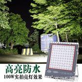 投光燈led戶外防水100W大功率高亮庭院室外廣告牌投射燈照明燈具 茱莉亞嚴選