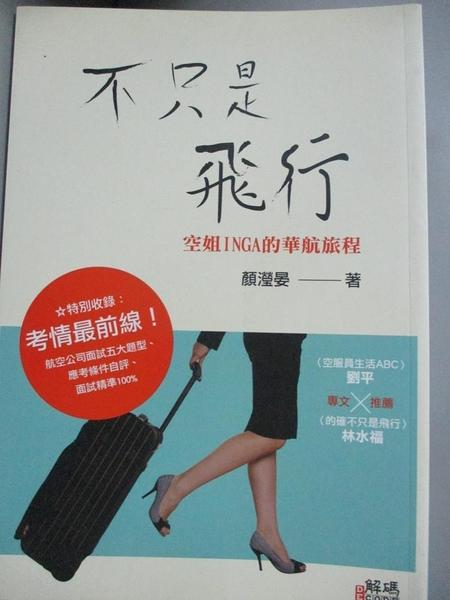 【書寶二手書T7/進修考試_COO】不只是飛行-空姐INGA的華航旅程_顏瀅晏