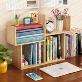 桌上簡易書架學生用迷你桌面兒童小書柜創意辦公書桌置物架經濟型