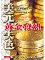 二手書博民逛書店 《美元失色黃金發熱》 R2Y ISBN:9571342718│詹姆士‧涂克、約翰‧魯賓諾