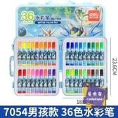 水彩筆 水彩筆繪畫筆 36色水彩筆 小學生兒童禮品 粉/藍色 交換禮物