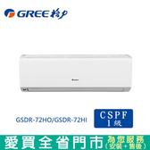 GREE格力10-12坪GSDR-72HO/GSDR-72HI晶鑽冷暖變頻冷氣含配送+安裝  【愛買】