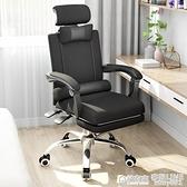 家用電腦椅老板椅辦公會議室椅子靠背升降麻將椅休閒躺椅舒適久坐 ATF 全館鉅惠