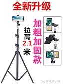 手機直播支架三腳架落地戶外多功能萬能通用補光自拍視頻拍照拍攝三角架 ATF 夏季特惠